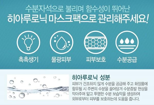 Mặt Nạ Cấp Nước Và Giữ Ẩm Tối Ưu Cho Da Enesti Hyaluronic Multi Care Mask 27g