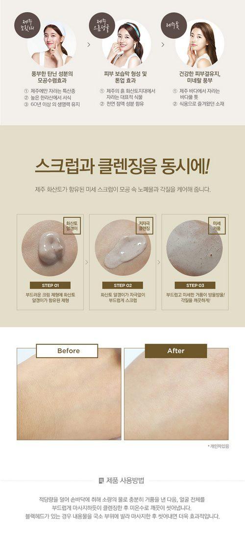 Sữa Rửa Mặt Mátxa Tro Núi Lửa The Face Shop Jeju Volcanic Lava Pore Scrub Foam 150ml