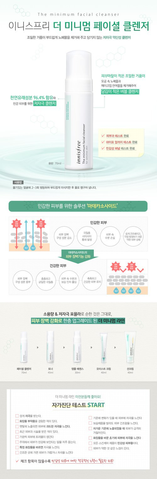 Bộ Dưỡng Da Nhạy Cảm Innisfree The Minimum for Sensitive Skin Set