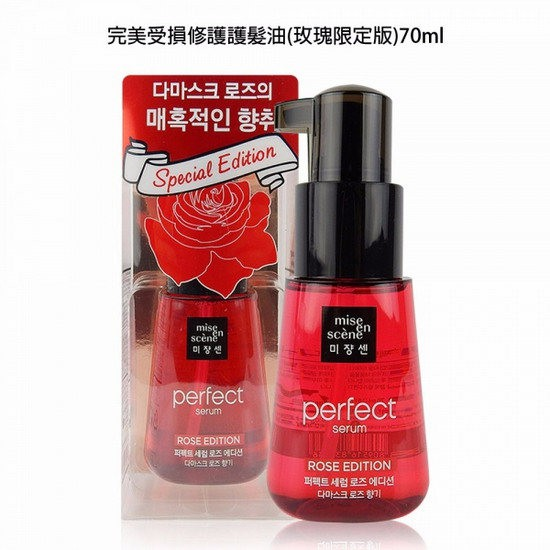 Tinh Chất Dưỡng Tóc Mise En Scene Damage Hair Care Perfect Serum Rose Edition