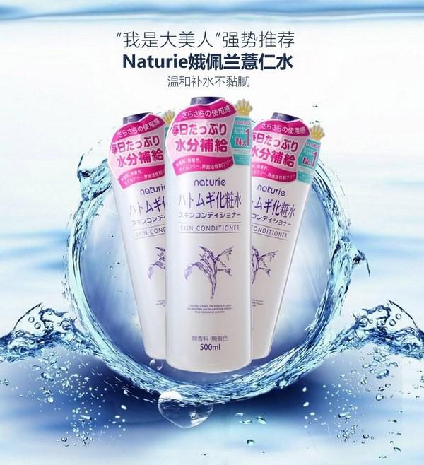 Nước Hoa Hồng Dưỡng Da Đa Năng Naturie Hatomugi Skin Conditioner 500ml