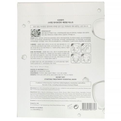 [BIG SALES] Mặt nạ dưỡng ẩm và dưỡng sáng da Secret Key Starting Treatment Essential Mask Sheet 30g