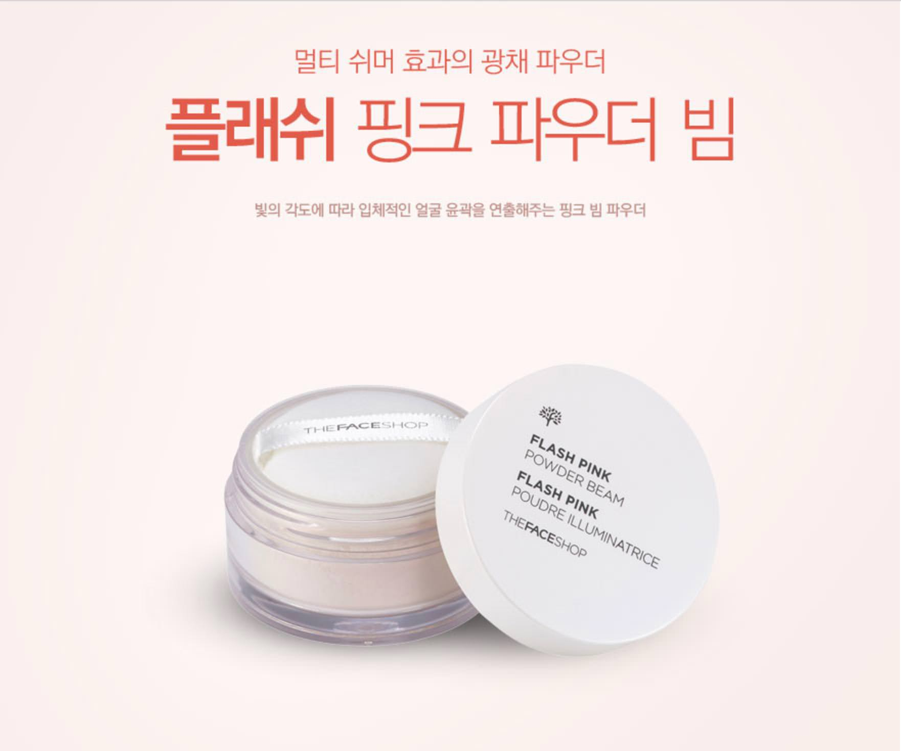 Phấn Phủ Bột Bắt Sáng The Face Shop Flash Pink Powder Beam 7g