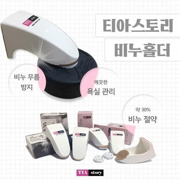 Dụng Cụ Treo Xà Phòng Rửa Mặt Tiastory Magnetic Soap Holder