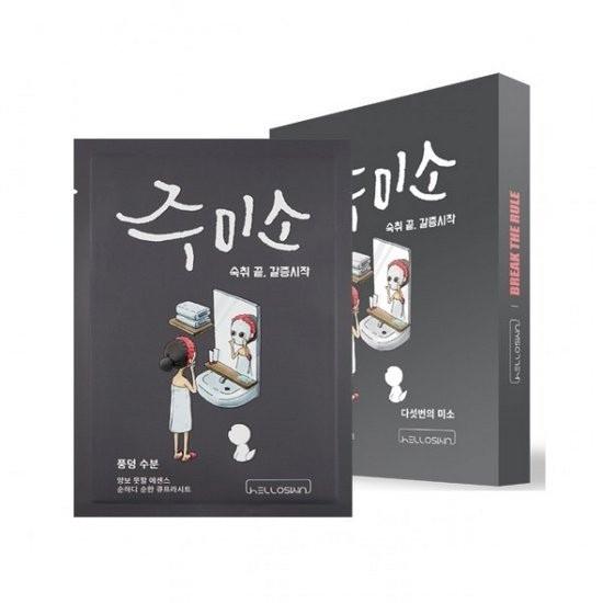 Hộp Mặt Nạ Siêu Mỏng Dưỡng Ẩm Hello Skin Jumiso Water Splash Mask 26ml (10 Miếng)