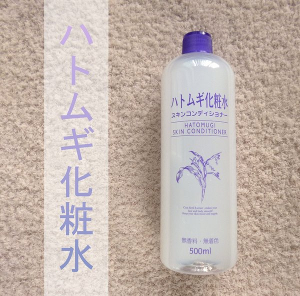 Review Lotion Dưỡng Da Đa Năng Naturie Hatomugi Skin Conditioner