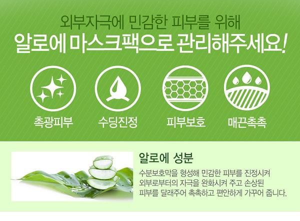 Thành phần mặt nạ Enesti Aloe Multi Care Mask 27g