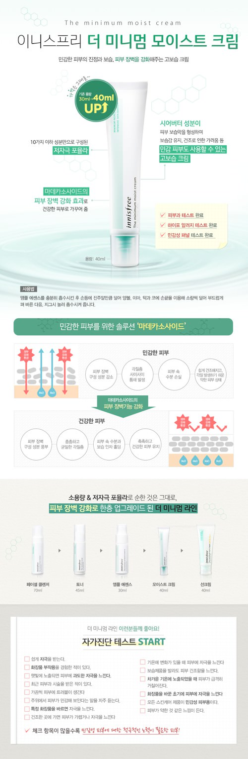 Kem Dưỡng Ẩm Dành Cho Da Nhạy Cảm Innisfree The Minimum Moist Cream For Sensitive Skin 40ml