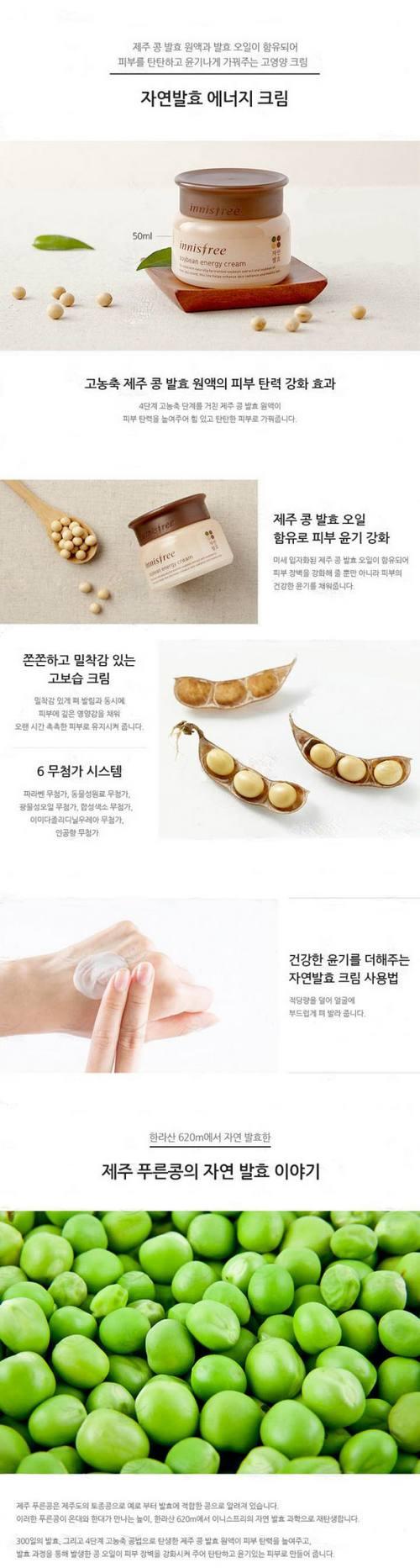 Kem Dưỡng Sáng Da, Chống Lão Hóa Innisfree Soybean Energy Cream 4