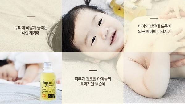 Tinh Dầu Hữu Cơ Dưỡng Ẩm Da Dành Cho Em Bé Kinder Puppets Baby Organic Oil