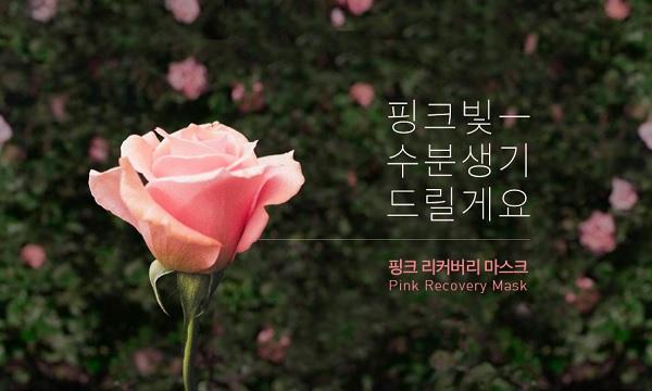 Thành phần Mặt Nạ Dưỡng Ẩm Chiết Xuất Hoa Hồng Lime Pink Recovery Mask Moist Solution 25ml
