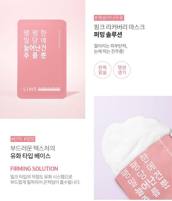 Thành phần Mặt Nạ Dưỡng Săn Chắc Da Chiết Xuất Hoa Đào Lime Pink Recovery Mask Firming Solution 25ml