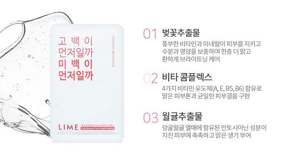 Thành phần Mặt Nạ Dưỡng Sáng Da Chiết Xuất Hoa Anh Đào Lime Pink Recovery Mask Bright Solution 25ml