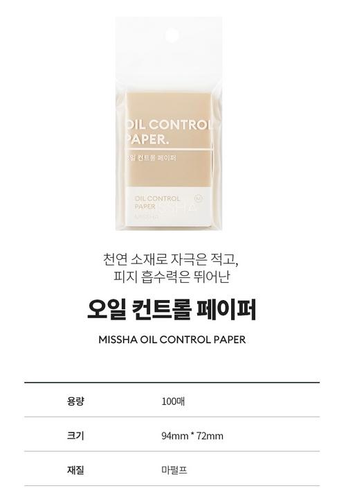 Giấy Thấm Dầu Missha Extreme Powder Oil Control Paper