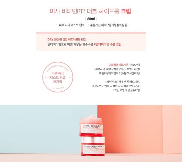 Kem Dưỡng Missha Vitamin B12 Double Hydrop Cream