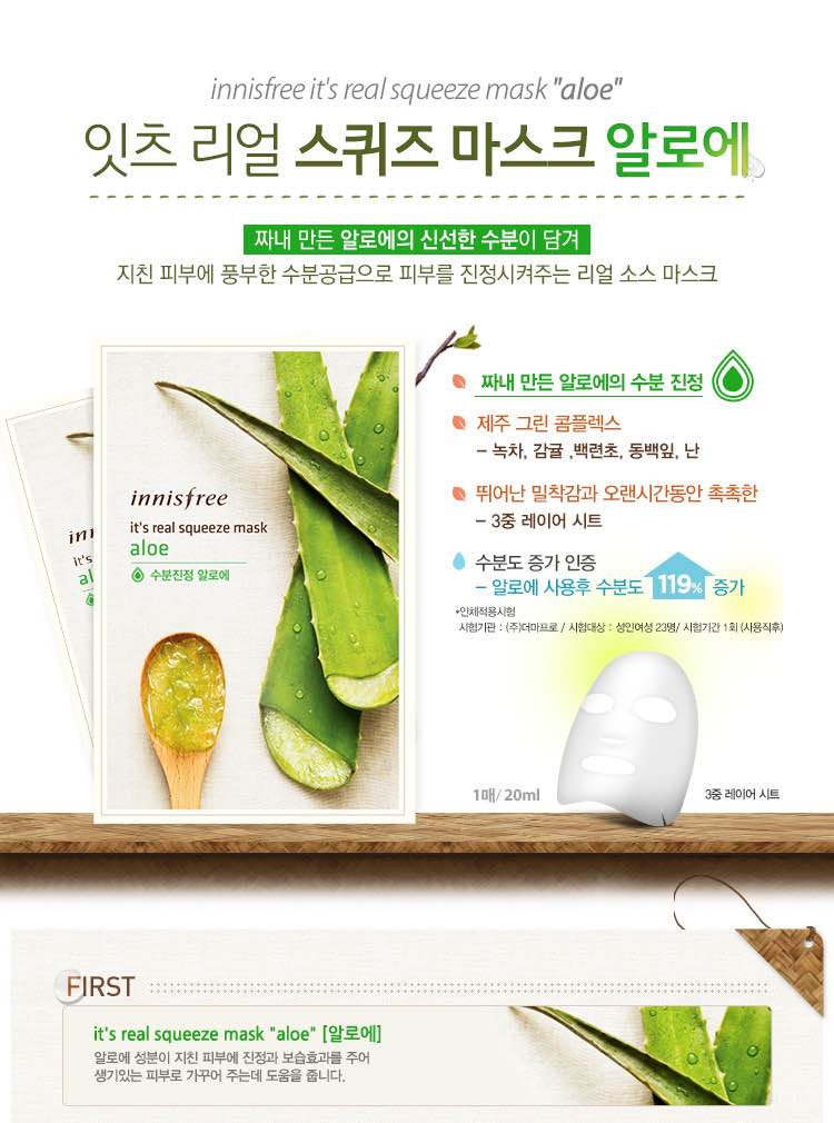 Mặt Nạ Giấy Innisfree Gói It's Real Squeeze Mask Aloe