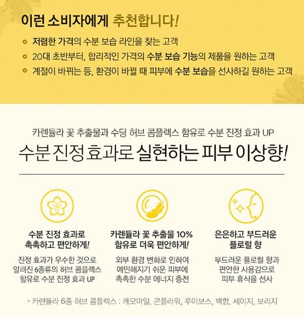 [BIG SALES] Nước Hoa Hồng Làm Dịu Da Và Ngăn Ngừa Lão Hóa The Face Shop Calendula Essential Moisture Toner 150ml