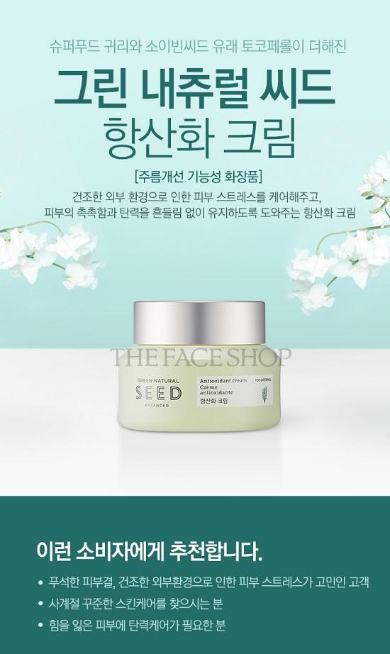 Kem Dưỡng Chống Lão Hóa Da The Face Shop Green Natural Seed Advanced Antioxidant Cream 50ml