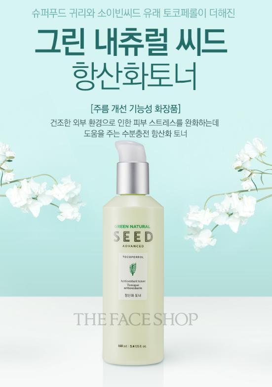 Bộ Dưỡng Chống Lão Hóa Da The Face Shop Green Natural Seed Advanced Antioxidant Set (4 Sản Phẩm)