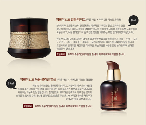 Bộ Dưỡng Da Chống Lão Hóa Cao Cấp The Face Shop Myeonghan Miindo All-In-One Cream Special Set (2 Sản Phẩm)