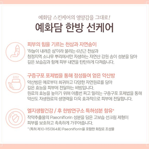 Kem Chống Nắng Trắng Da Chống Lão Hóa Yehwadam Tone Up Sun Cream SPF50+ PA++++ 50ml