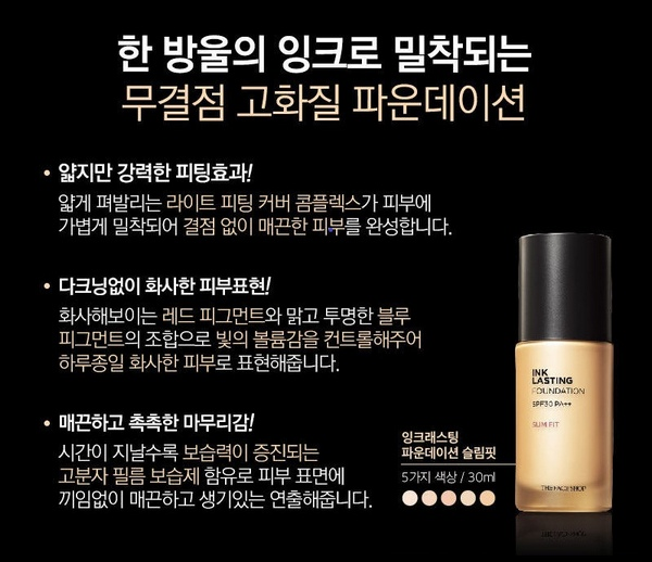 Kem Nền Lâu Trôi Siêu Mịn The Face Shop Ink Lasting Foundation Slim Fit SPF30 PA++